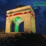 مزار شهدا شهدای بازی دراز کرمانشاه